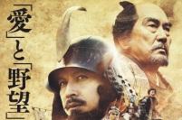 Sekigahara movie poster-cropped