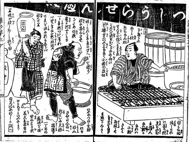 tsujiura shop
